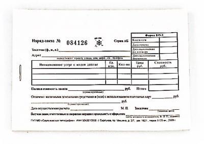 Бланк Наряд-заказ БО-3 артикул 836