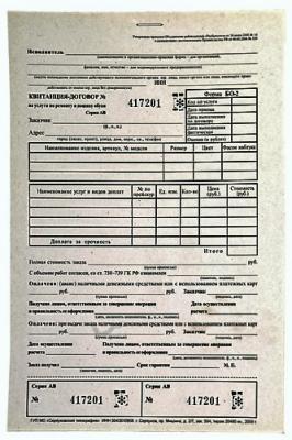 Бланк Квитанция-договор форма БO-2 артикул 122