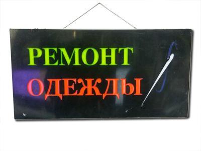 Вывеска рекламная эпоксидная «Ремонт одежды» 30*60 см (9405)