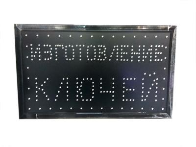 Вывеска рекламная светодиодная «Изготовление ключей» 35*55 см (11921)