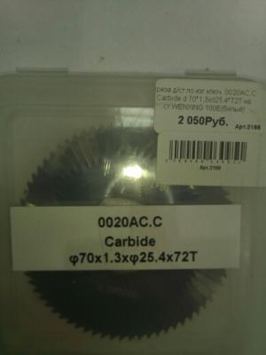 Фреза для станка по изготовлению ключей 0020АС.С Carbide d 70х1,3хd25.4х72T