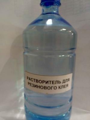 Растворитель для резинового клея