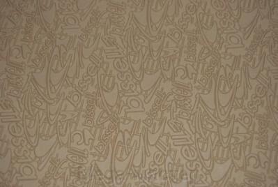Профилактика листовая 067 бежевый 380*570/1,8 рисунок BISSELL